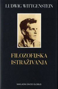 Ludwig Wittgenstein - Djela
