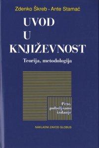 Književnost, teorija, jezikoslovlje